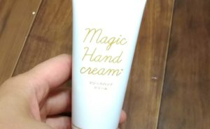 マジックハンドクリーム口コミ